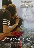 ビフォア・ザ・レイン[DVD]