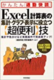 Excel計算表の集計・グラフ・表示に役立つ[超便利]技<Excel2003/2002/2000対応> (かんたん「通勤快読」)