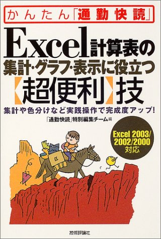 Excel計算表の集計・グラフ・表示に役立つ[超便利]技<Excel2003/2002/2000対応> (かんたん「通勤快読」)の詳細を見る