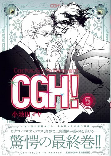 CGH! (5) (Feelコミックス)の詳細を見る