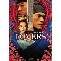 LOVERS (角川文庫)