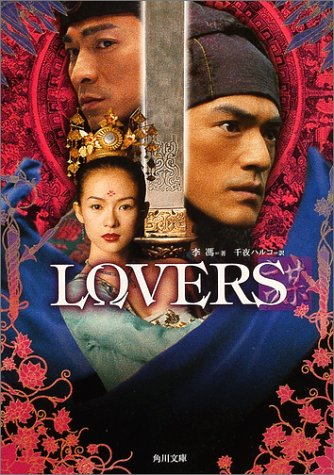 LOVERS (角川文庫)の詳細を見る