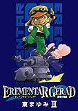 EREMENTAR GERAD蒼空の戦旗 3 (BLADE COMICS)
