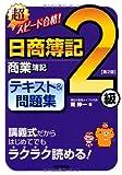 超スピード合格! 日商簿記2級商業簿記 テキスト&問題集 第2版