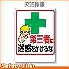 【ユニット】交通安全標識 第三者に迷惑をかけるな [品番:306-11]