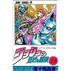 ジョジョの奇妙な冒険 (38) (ジャンプ・コミックス)