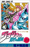 ジョジョの奇妙な冒険 38 (ジャンプコミックス)