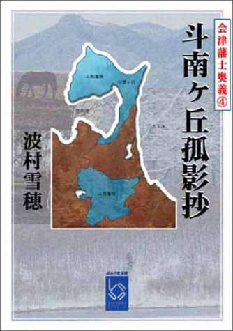 会津藩士奥義〈4〉斗南ケ丘孤影抄 (ぶんりき文庫)