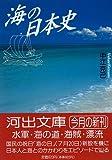 海の日本史 (河出文庫) 画像