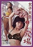 女子大生 ザ・穴場 [DVD]