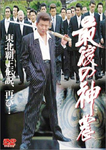 最後の神農 [DVD]