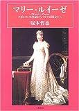 マリー・ルイーゼ―ナポレオンの皇妃からパルマ公国女王へ 画像