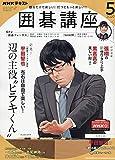 NHKテキスト囲碁講座 2020年 05 月号 [雑誌]