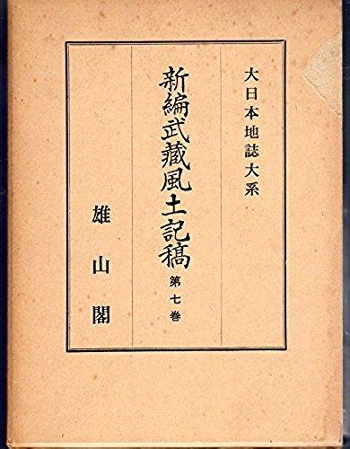 大日本地誌大系〈第7〉新編武蔵風土記稿 (1957年)