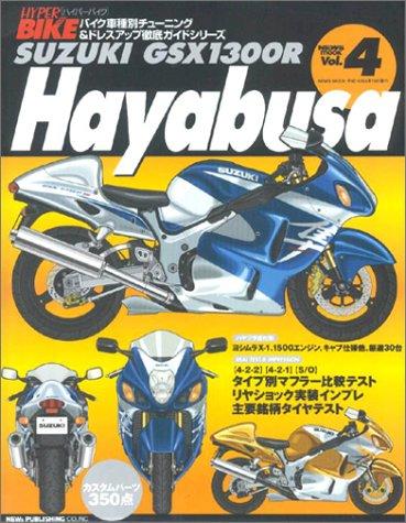 ハイハ゜ーハ゛イク VOL.4 Suzuki GSX1300R Hayabusa (バイク車種別チューニング&ドレスアップ徹底ガイド) (News mook—ハイパーバイク)