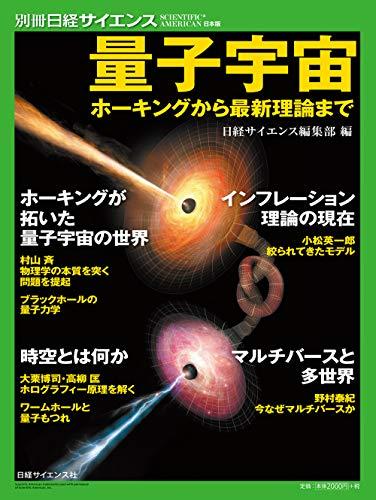 量子宇宙 ホーキングから最新理論まで (別冊日経サイエンス)