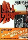 鉄人28号 (7) (光文社文庫COMIC SERIES)