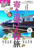 寄り道さんぽ旅 首都圏版 (ぴあ MOOK)