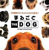 まるごとTHE DOG