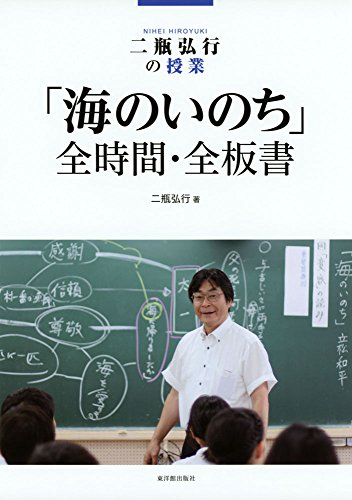 二瓶弘行の授業 「海のいのち」全時間・全板書の詳細を見る
