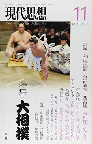 現代思想2010年11月号 特集=大相撲
