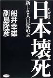 日本壊死―新しき人目覚めよ