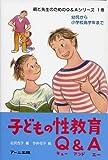 子どもの性教育Q&A―幼児から小学校高学年まで (親と先生のためのQ&Aシリーズ)