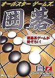 オールスターゲームズ 囲碁