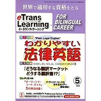 e Trans Leaning (イー トランス ラーニング) 2006年 05月号 [雑誌]