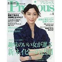 Precious(プレシャス) 2017年 06 月号 [雑誌]