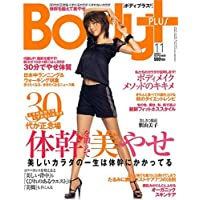 Body+ (ボディプラス) 2007年 11月号 [雑誌]