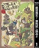 竜と勇者と配達人【期間限定無料】 1 (ヤングジャンプコミックスDIGITAL)