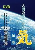 【DVD】 人間の潜在能力・気 第一巻 (<DVD>)