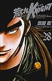 荒くれKNIGHT 28 (少年チャンピオン・コミックス)