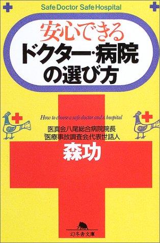 安心できるドクター・病院の選び方 (幻冬舎文庫)