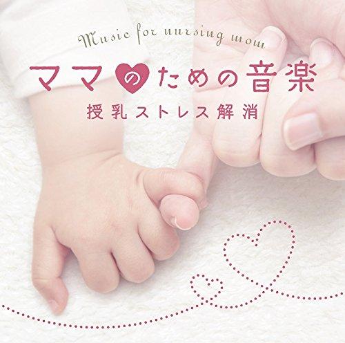 ママのための音楽~授乳ストレス解消
