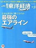 週刊東洋経済 2015年 5/16号[雑誌]