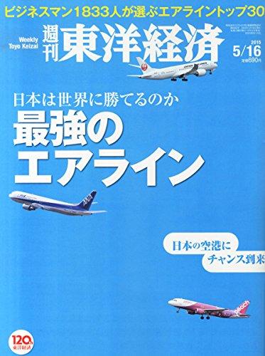 週刊東洋経済 2015年 5/16号[雑誌]の詳細を見る