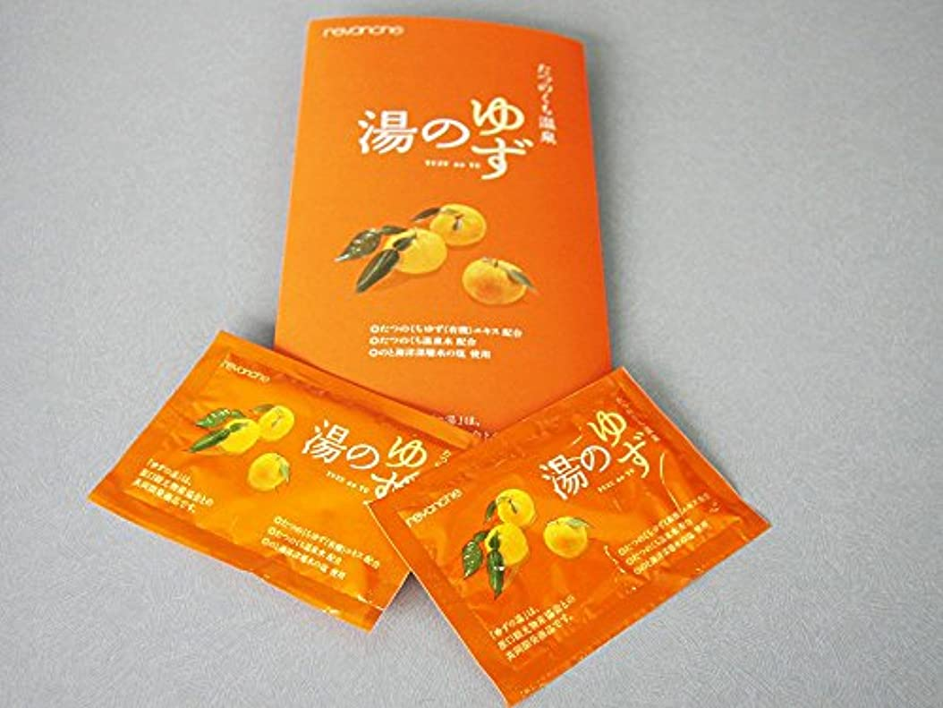 ハドル行政ガラガラルバンシュ ゆずの湯(入浴剤)30g×5袋入