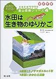 総合学習 自然がわかる!ドキドキワクワク里山探検シリーズ〈4〉水田は生き物のゆりかご