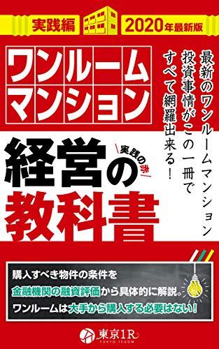 [東京1R(トウキョウワンルーム)]のワンルームマンション経営の教科書【実践編】