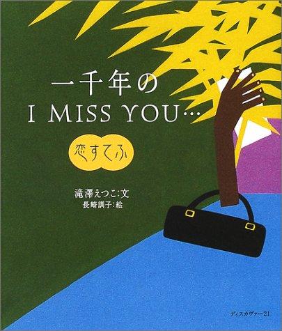 一千年のI MISS YOU… (恋すてふ)の詳細を見る