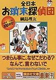 全日本お瑣末探偵団―トホホ…コラム100連発! (講談社文庫)
