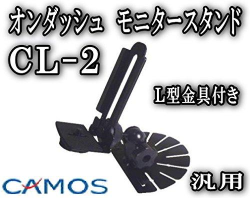 AUTOMAX izumi 【管10】●CAMOSカモスCL-2 L型金具付き 車載モニタースタンド台座/取付台/オンダッシュ