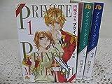 プライベート・プリンス 文庫版 コミック 1-3巻セット (小学館文庫)