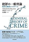 犯罪の一般理論 低自己統制シンドローム