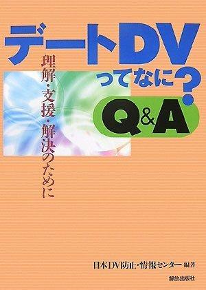 デートDVってなに? Q&Aの詳細を見る