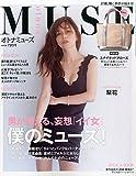 otona MUSE(オトナミューズ) 2015年 07 月号 [雑誌]