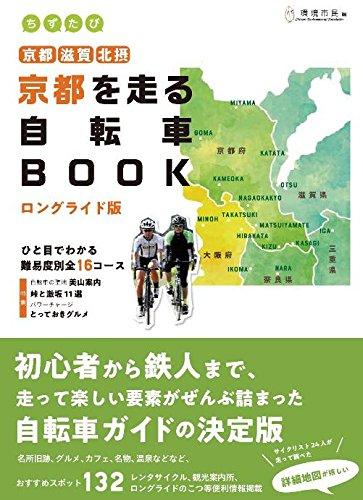 ちずたび京都を走る自転車BOOK ロングライド版 京都・滋賀・北摂