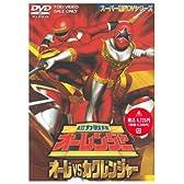 超力戦隊オーレンジャー オーレ対カクレンジャー [DVD]